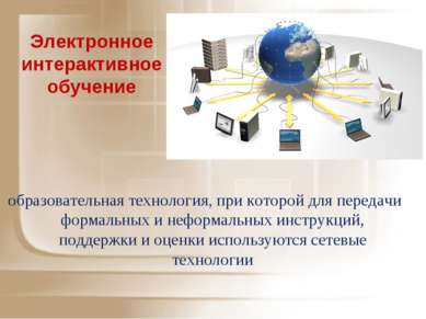 Электронное интерактивное обучение образовательная технология, при которой дл...
