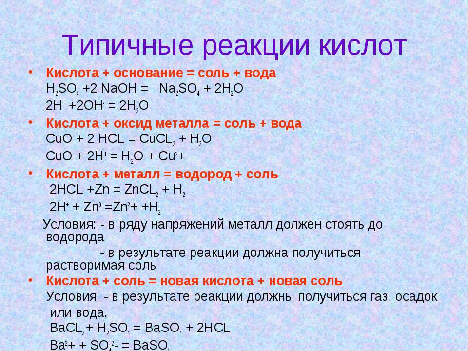 Типичные реакции кислот Кислота + основание = соль + вода H2SO4 +2 NaOH = Na2...