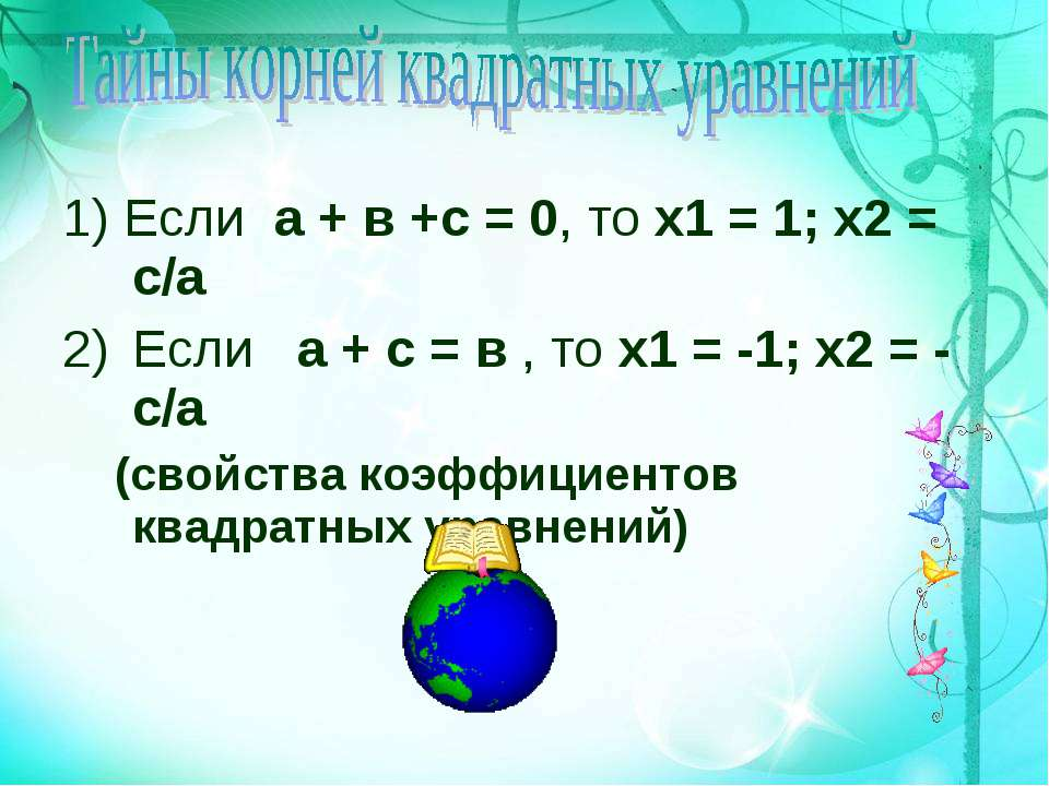 1) Если а + в +с = 0, то х1 = 1; х2 = с/а Если а + с = в , то х1 = -1; х2 = -...