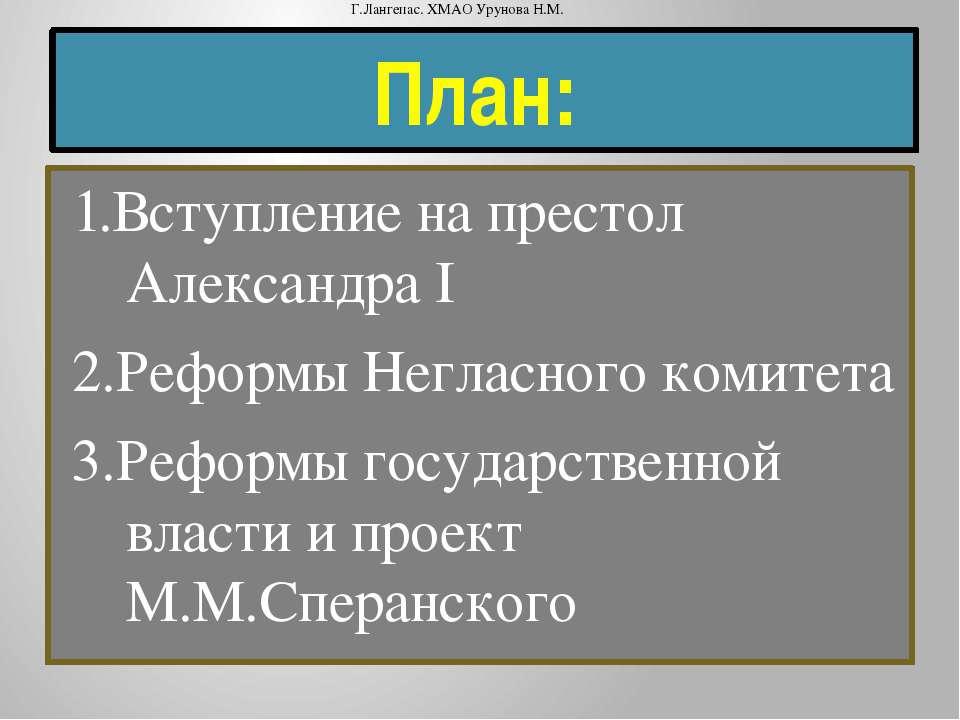 План: 1.Вступление на престол Александра I 2.Реформы Негласного комитета 3.Ре...