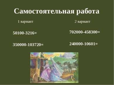 Самостоятельная работа 1 вариант 50100-3216= 350000-103720= 2 вариант 702000-...