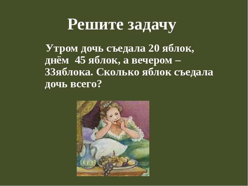 Решите задачу Утром дочь съедала 20 яблок, днём 45 яблок, а вечером – 33яблок...