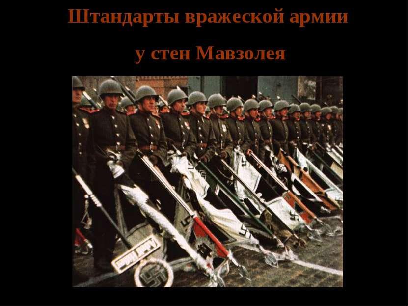 Штандарты вражеской армии у стен Мавзолея