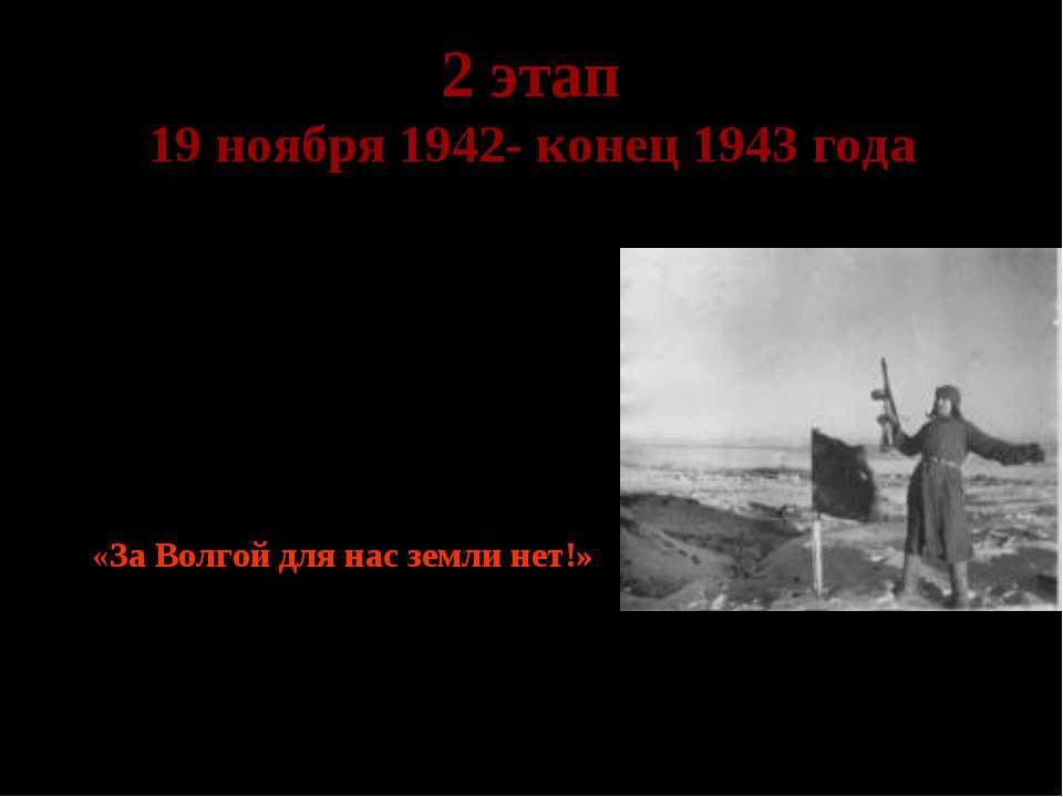 2 этап 19 ноября 1942- конец 1943 года Коренной перелом в ходе войны. Гитлер ...