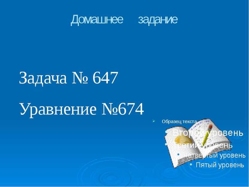 Домашнее задание Задача № 647 Уравнение №674