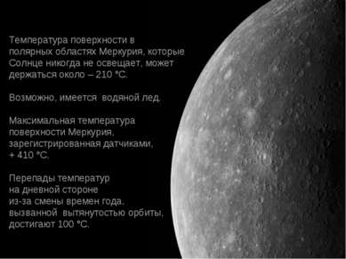 Температураповерхностив полярныхобластяхМеркурия, которые Солнценикогда...
