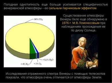 Погодная однотипность еще больше усиливается специфичностью венерианской атмо...