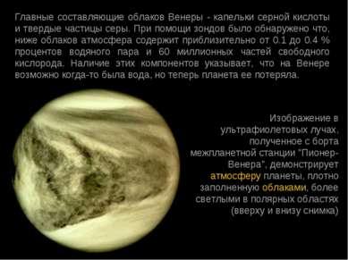 Главные составляющие облаков Венеры - капельки серной кислоты и твердые части...