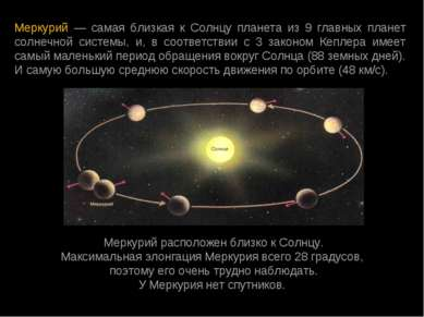 Меркурий — самая близкая к Солнцу планета из 9 главных планет солнечной систе...