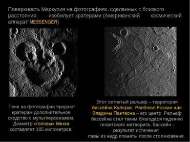 ПоверхностьМеркуриянафотографиях, сделанныхсблизкого расстояния, изобил...