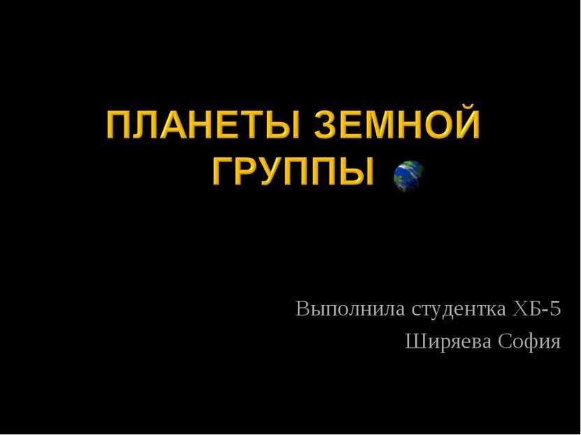 Выполнила студентка ХБ-5 Ширяева София