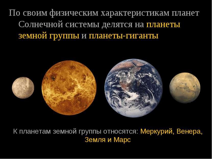 Посвоимфизическимхарактеристикампланет Солнечнойсистемыделятсянаплане...