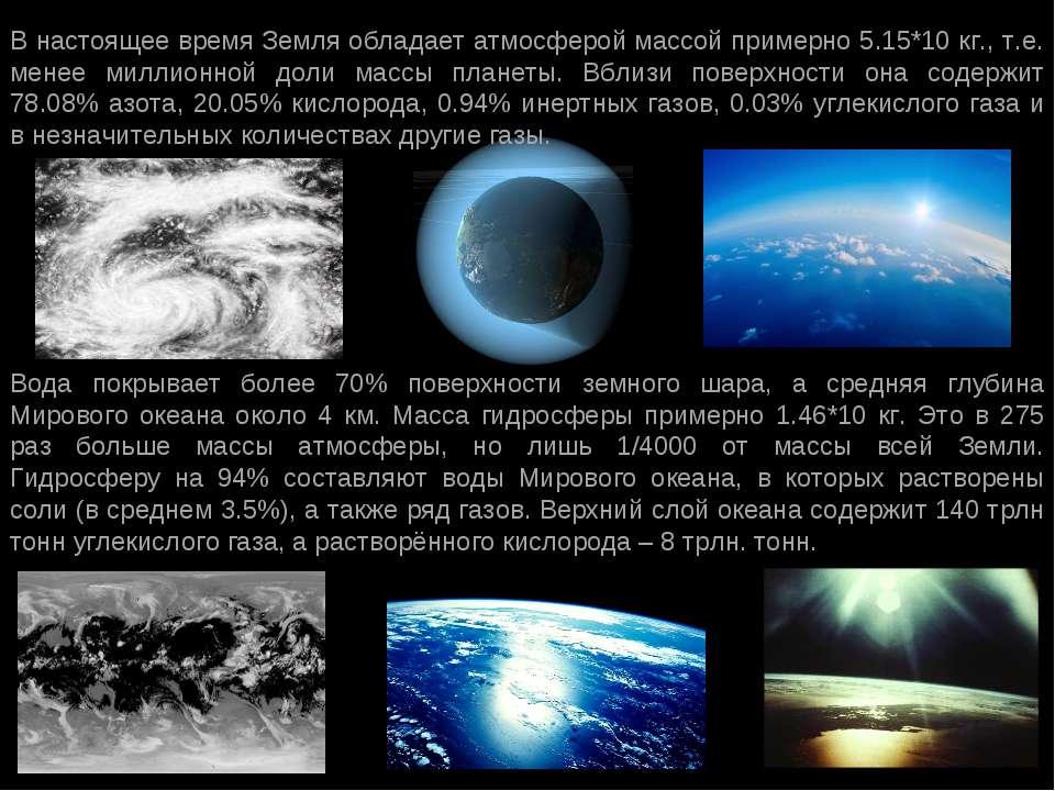 В настоящее время Земля обладает атмосферой массой примерно 5.15*10 кг., т.е....