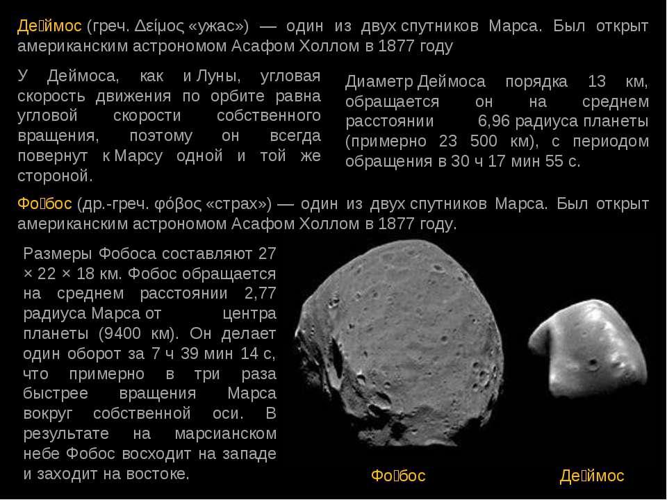 Де ймос(греч.Δείμος«ужас») — один из двухспутников Марса. Был открыт амер...