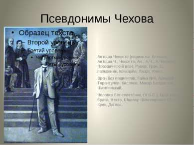 Псевдонимы Чехова Антоша Чехонте (варианты: Антоша, Антоша Ч., Чехонте, Ан., ...