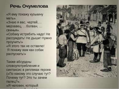 Речь Очумелова «Я ему покажу кузькину мать». «Знаю я вас, чертей,… мерзавец, ...