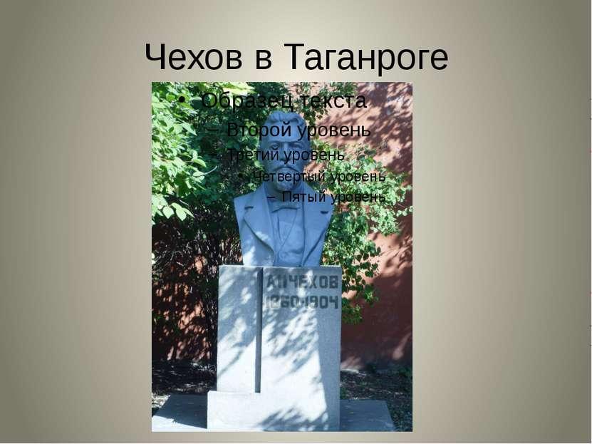 Чехов в Таганроге