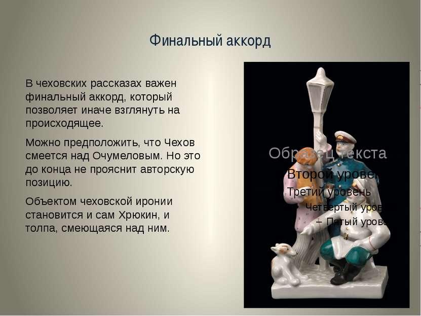Финальный аккорд В чеховских рассказах важен финальный аккорд, который позвол...