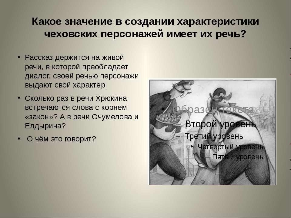 Какое значение в создании характеристики чеховских персонажей имеет их речь? ...