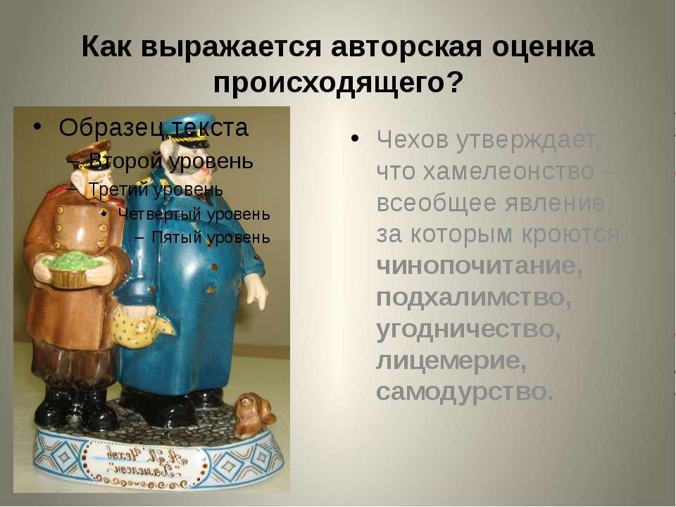 Как выражается авторская оценка происходящего? Чехов утверждает, что хамелеон...