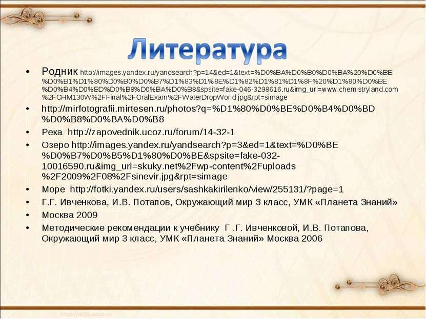 Родник http://images.yandex.ru/yandsearch?p=14&ed=1&text=%D0%BA%D0%B0%D0%BA%2...