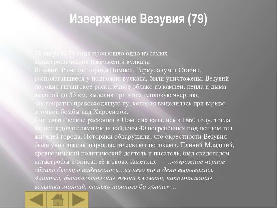 Извержение Везувия (79) 24 августа79 годапроизошло одно из самых катастрофи...