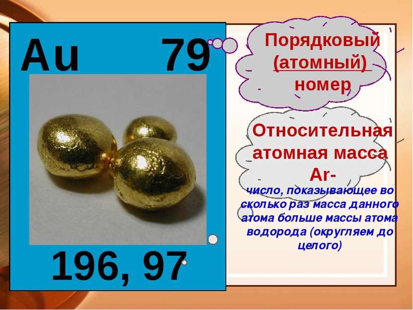 Массовые доли элементов. ФОРМУЛА: Ar (эл.)• n W(эл.) Mr (в-ва) Единицы измере...