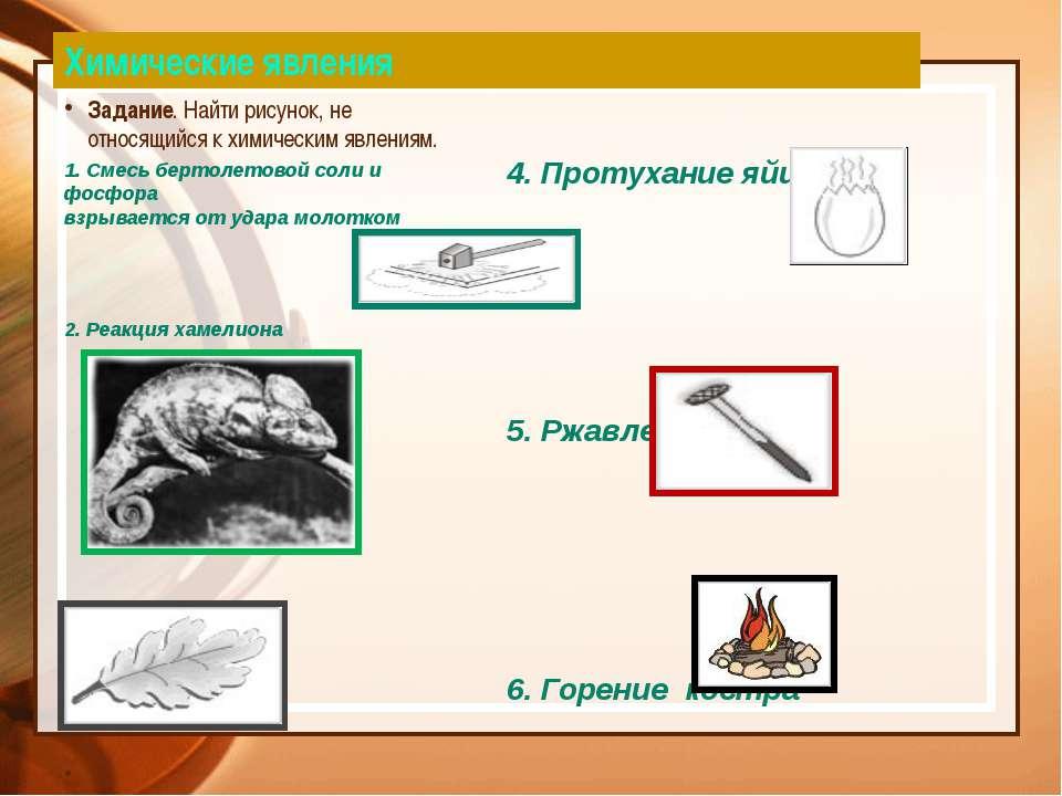 Признаки химической реакции Изменение окраски. Выделение или поглощение тепло...