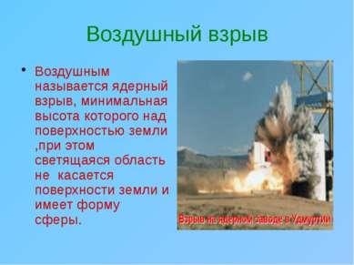 Воздушный взрыв Воздушным называется ядерный взрыв, минимальная высота которо...