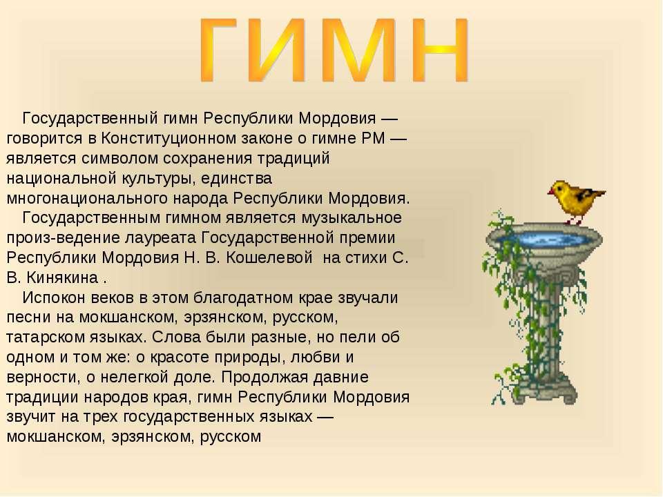 Государственный гимн Республики Мордовия — говорится в Конституционном законе...