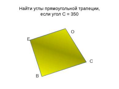 Найти углы прямоугольной трапеции, если угол С = 350 О Е С В