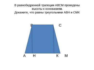 В равнобедренной трапеции АВСМ проведены высоты к основаниям. Докажите, что р...