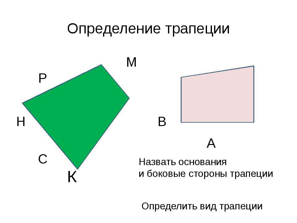 Определение трапеции М Р О Н В А С К Назвать основания и боковые стороны трап...