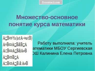 Множество-основное понятие курса математики Работу выполнила: учитель математ...