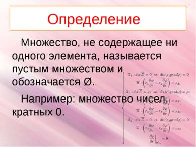 Определение Множество, не содержащее ни одного элемента, называется пустым мн...