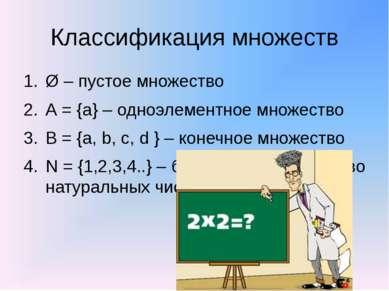 Классификация множеств Ø – пустое множество А = {а} – одноэлементное множеств...