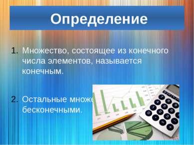 Определение Множество, состоящее из конечного числа элементов, называется кон...