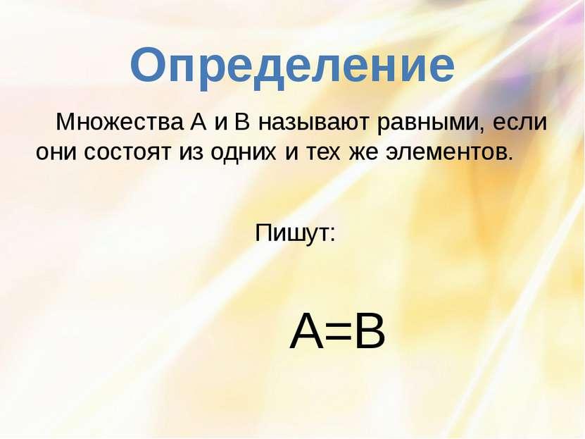 Определение Множества А и В называют равными, если они состоят из одних и тех...