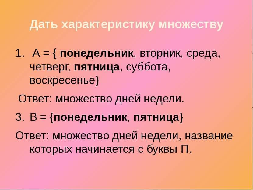 Дать характеристику множеству А = { понедельник, вторник, среда, четверг, пят...