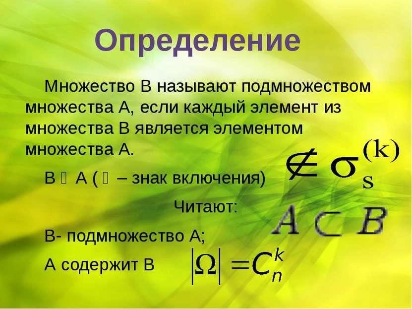 Определение Множество В называют подмножеством множества А, если каждый элеме...
