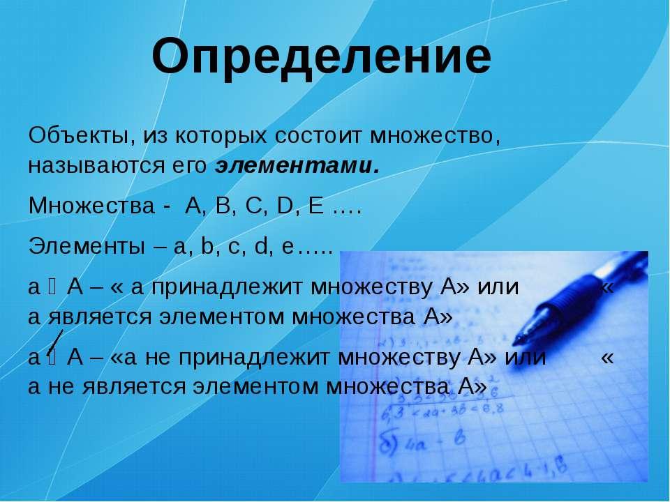 Определение Объекты, из которых состоит множество, называются его элементами....