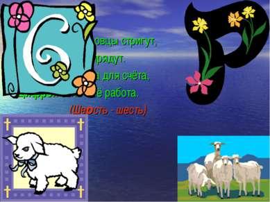 С буквой «Р» - с овцы стригут, В нити прочные прядут. А без «Р» - нужна для с...