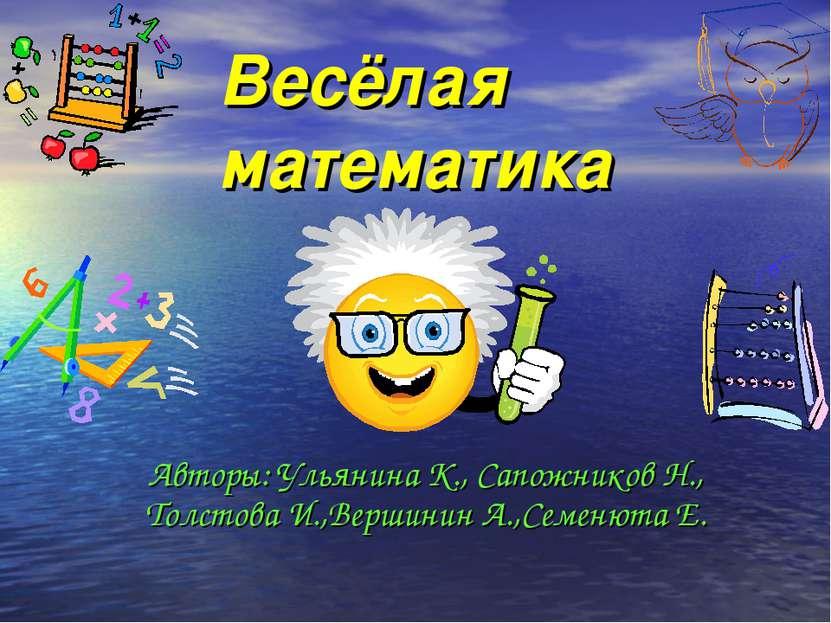 Весёлая математика Авторы: Ульянина К., Сапожников Н., Толстова И.,Вершинин А...
