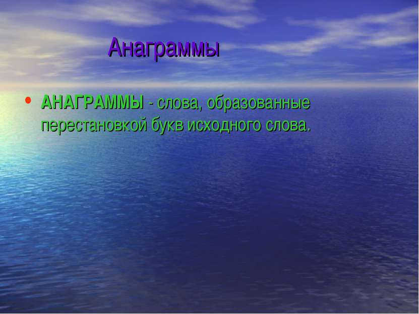Анаграммы АНАГРАММЫ - слова, образованные перестановкой букв исходного слова.