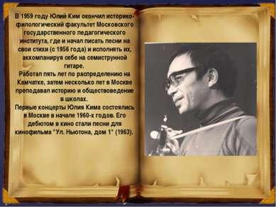 В 1959 году Юлий Ким окончил историко-филологический факультет Московского го...