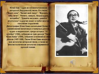 Юлий Ким – один из основоположников авторской (бардовской) песни. Его песни (...