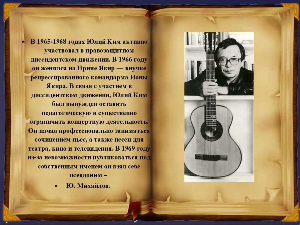 В 1965-1968 годах Юлий Ким активно участвовал в правозащитном диссидентском д...