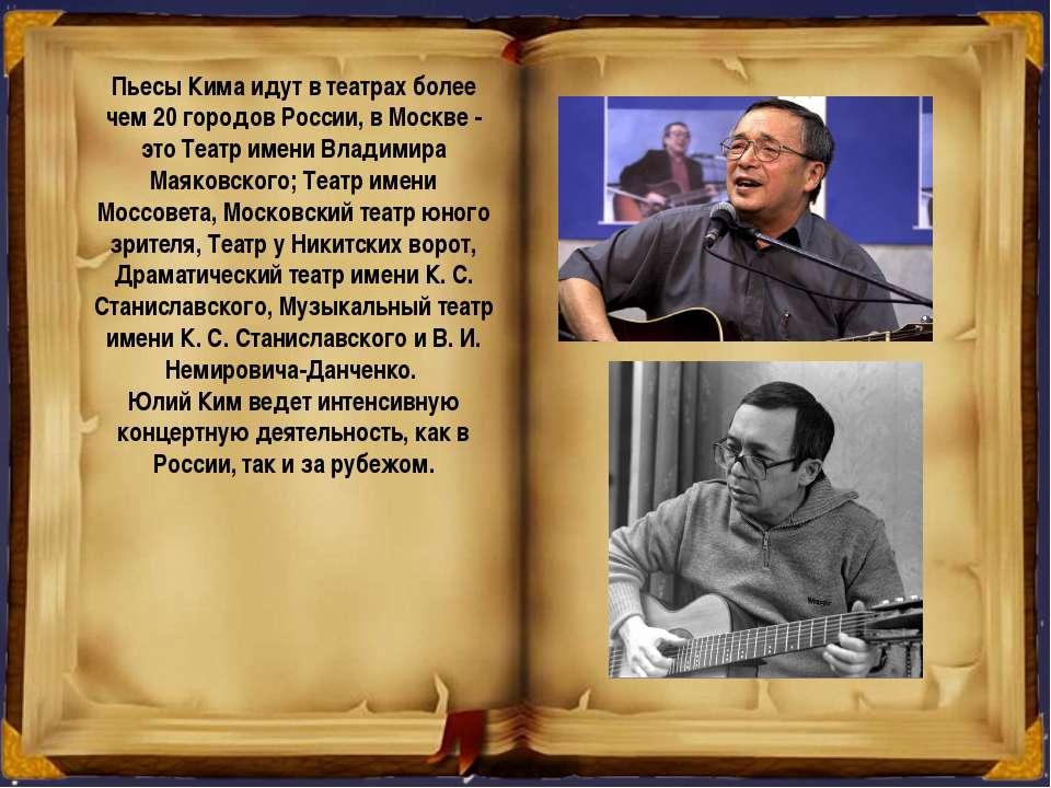 Пьесы Кима идут в театрах более чем 20 городов России, в Москве - это Театр и...