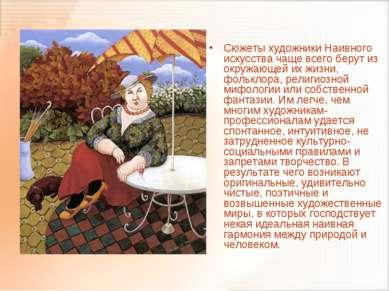 Сюжеты художники Наивного искусства чаще всего берут из окружающей их жизни, ...