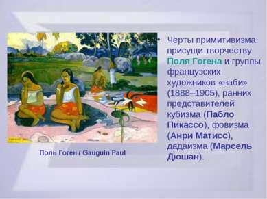 Черты примитивизма присущи творчеству Поля Гогена и группы французских художн...